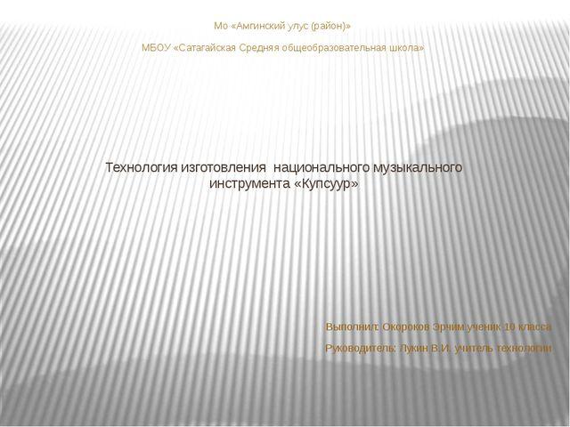 Технология изготовления национального музыкального инструмента «Купсуур» Мо «...