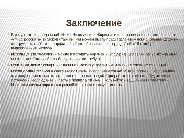 Заключение В результате исследований Марка Николаевича Жиркова и по его описа...
