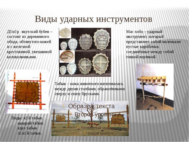 Виды ударных инструментов Дүнүр якутский бубен – состоит из деревянного обода...
