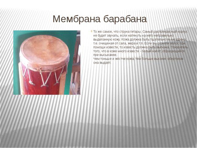 Мембрана барабана То же самое, что струна гитары. Самый распрекрасный корпус...