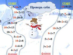 финиш 3+2=5 5+3=8 8-1=7 10-3=7 10+2=12 17-7=10 10+9=19 4-3=1 4+4=8 10-2=8 5+4