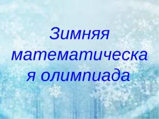 Зимняя математическая олимпиада