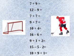 7 + 9 = 12 – 9 = 7 + 7 = 9 + 7 = 10 + 4= 16 – 6 = 9 + 1 + 2= 15 – 5 - 2= 10 +