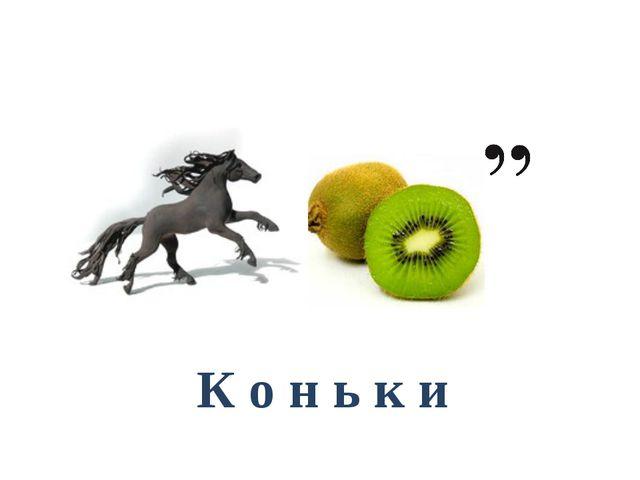 К о н ь к и