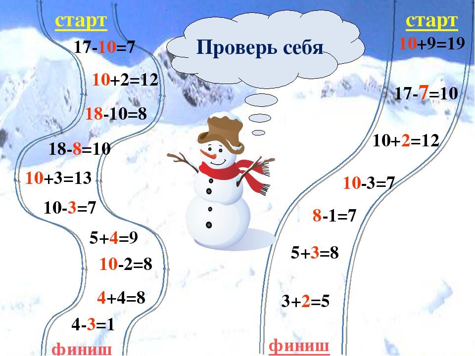 финиш 3+2=5 5+3=8 8-1=7 10-3=7 10+2=12 17-7=10 10+9=19 4-3=1 4+4=8 10-2=8 5+4...