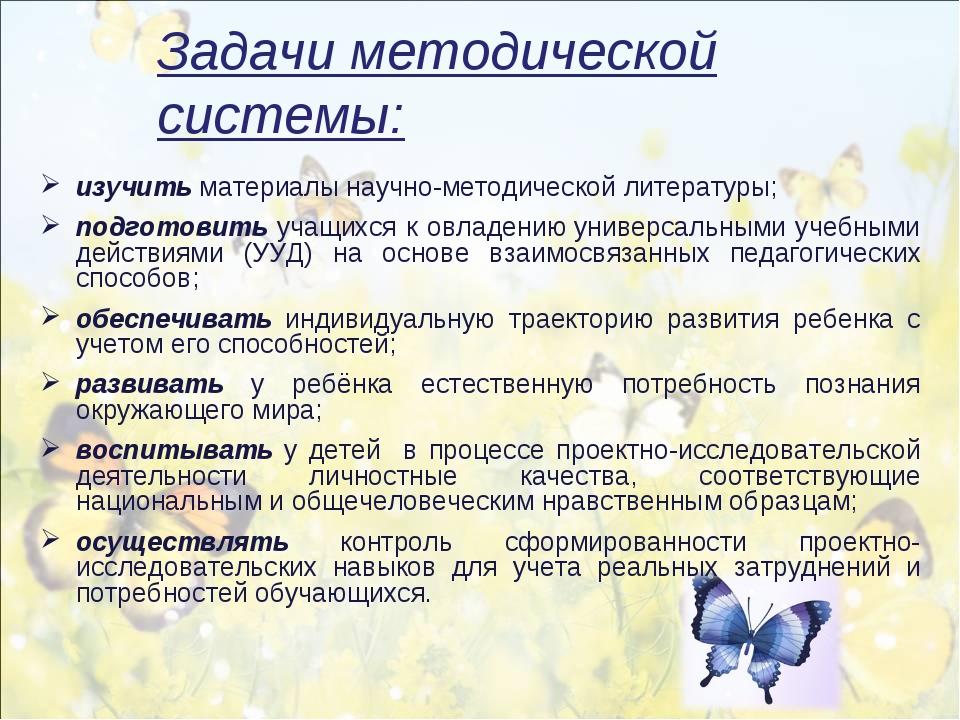 Задачи методической системы: изучить материалы научно-методической литературы...