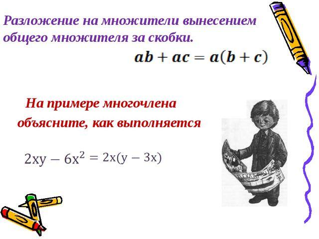 На примере многочлена объясните, как выполняется Разложение на множители вын...