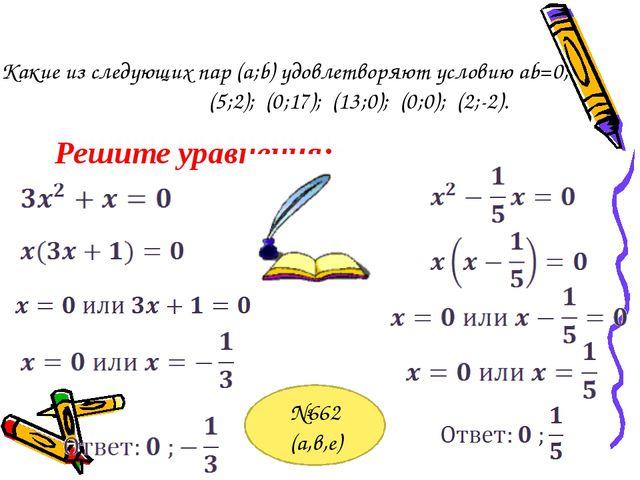 Какие из следующих пар (a;b) удовлетворяют условию ab=0; (5;2); (0;17); (13;0...