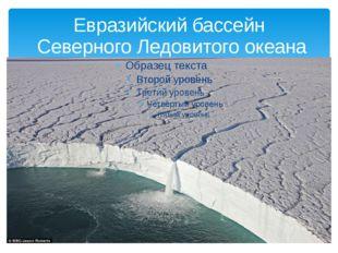 Евразийский бассейн Северного Ледовитого океана