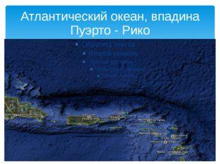 Атлантический океан, впадина Пуэрто - Рико