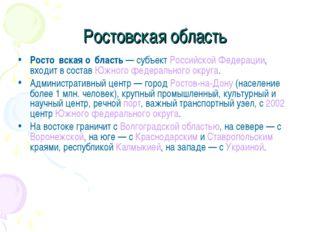 Ростовская область Росто́вская о́бласть — субъект Российской Федерации, входи