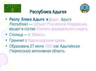 Республика Адыгея Респу́блика Адыге́я (адыг. Адыгэ Республик)— субъект Росси
