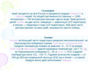 География Край находится на юге России и омывается водами Азовского и Чёрного