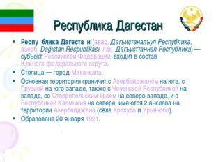 Республика Дагестан Респу́блика Дагеста́н (авар. Дагъистаналъул Республика, а
