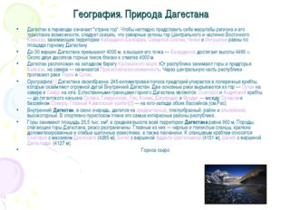 """География. Природа Дагестана Дагестан в переводе означает """"страна гор"""". Чтобы"""