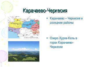 Карачаево-Черкесия Карачаево – Черкесия и соседние районы Озеро Хурла-Кель в