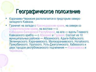 Географическое положение Карачаево-Черкесия располагается в предгорьях северо