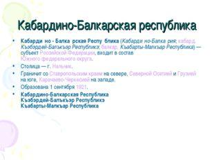 Кабардино-Балкарская республика Кабарди́но - Балка́рская Респу́блика (Кабарди