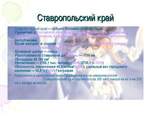 Ставропольский край Ставропо́льский край — субъект Российской Федерации. Гран