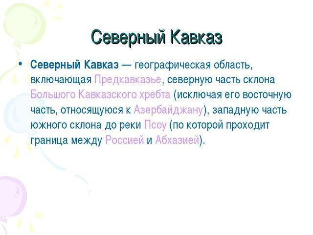Северный Кавказ Северный Кавказ — географическая область, включающая Предкавк...
