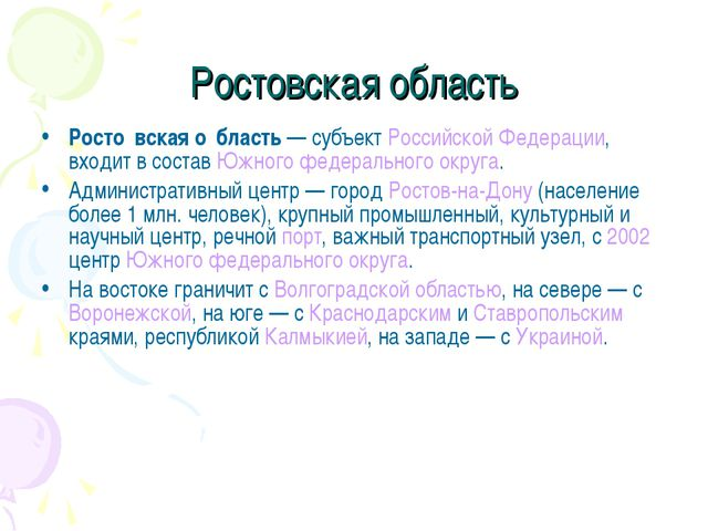 Ростовская область Росто́вская о́бласть — субъект Российской Федерации, входи...