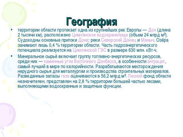 География территории области протекает одна из крупнейших рек Европы — Дон (д...