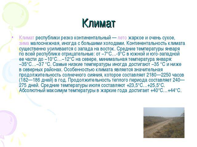 Климат Климат республики резко континентальный— лето жаркое и очень сухое, з...