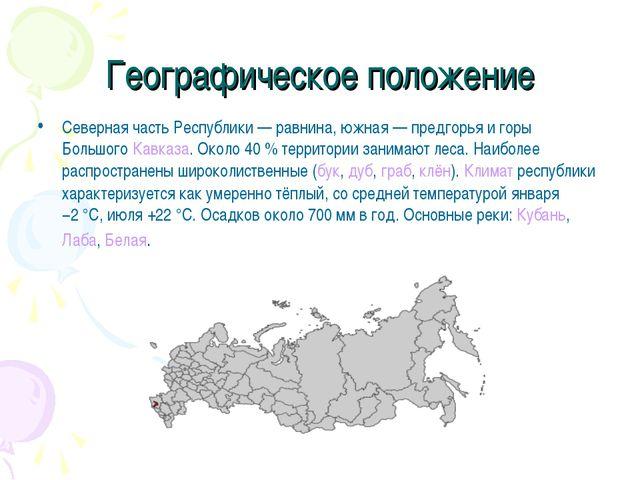 Географическое положение Северная часть Республики— равнина, южная— предгор...
