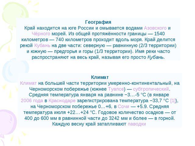 География Край находится на юге России и омывается водами Азовского и Чёрного...
