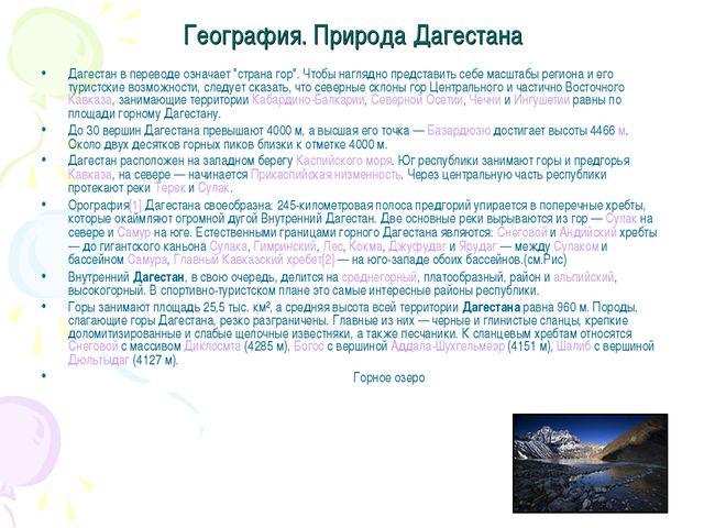 """География. Природа Дагестана Дагестан в переводе означает """"страна гор"""". Чтобы..."""