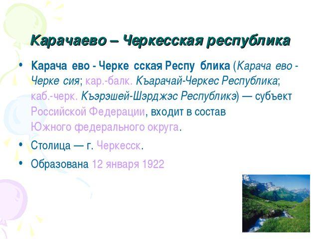 Карачаево – Черкесская республика Карача́ево - Черке́сская Респу́блика (Карач...