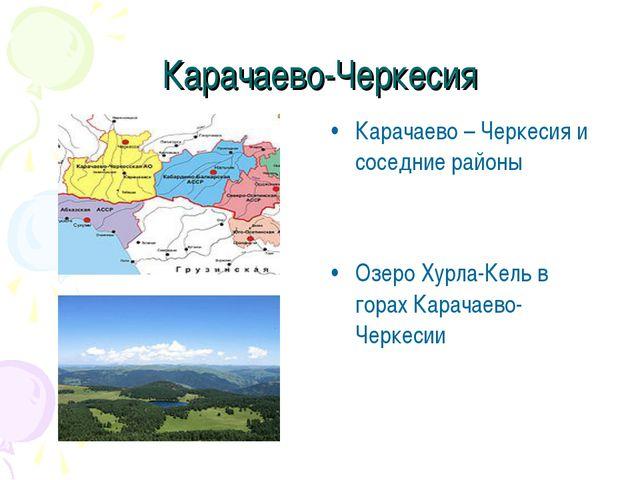 Карачаево-Черкесия Карачаево – Черкесия и соседние районы Озеро Хурла-Кель в...