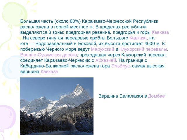 Большая часть (около 80%) Карачаево-Черкесской Республики расположена в горно...