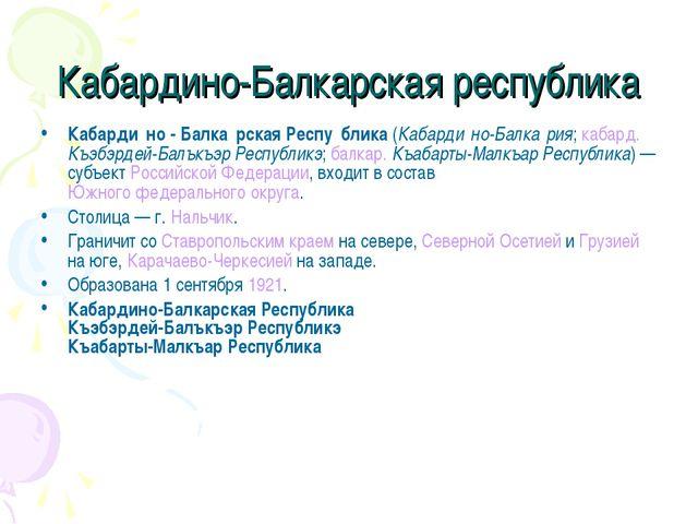 Кабардино-Балкарская республика Кабарди́но - Балка́рская Респу́блика (Кабарди...