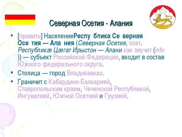 Северная Осетия - Алания [править] НаселениеРеспу́блика Се́верная Осе́тия— А...