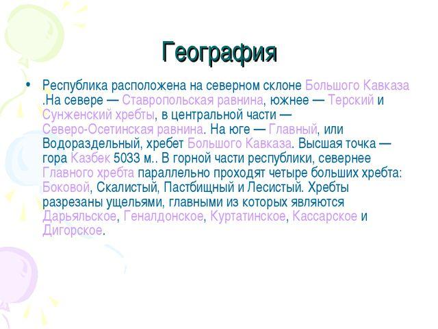 География Республика расположена на северном склоне Большого Кавказа.На север...