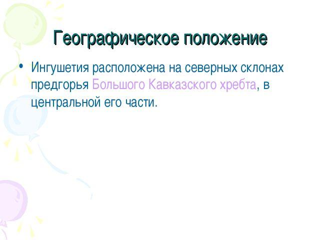 Географическое положение Ингушетия расположена на северных склонах предгорья...
