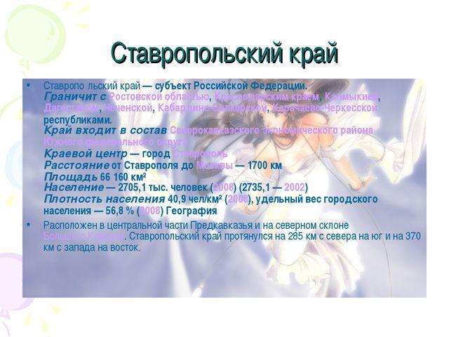 Ставропольский край Ставропо́льский край — субъект Российской Федерации. Гран...