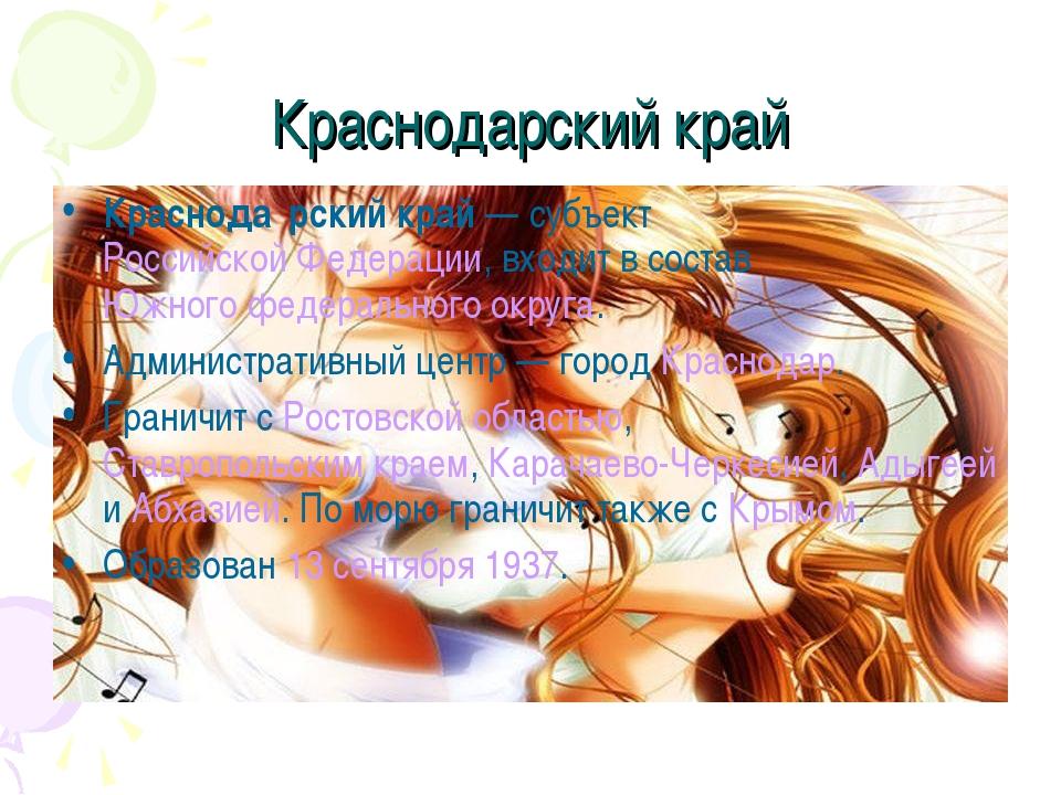 Краснодарский край Краснода́рский край— субъект Российской Федерации, входит...