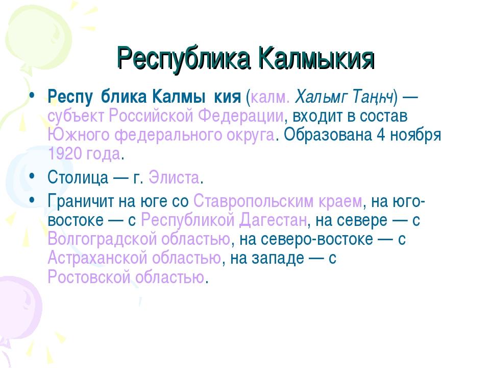 Республика Калмыкия Респу́блика Калмы́кия (калм. Хальмг Таңһч)— субъект Росс...