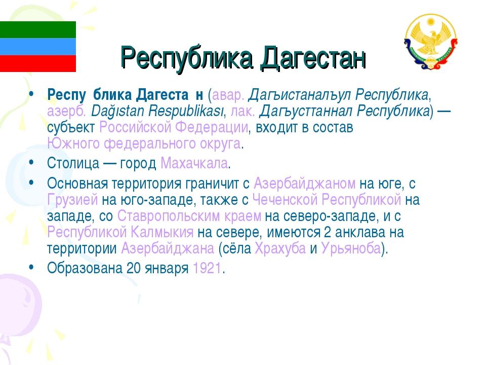 Республика Дагестан Респу́блика Дагеста́н (авар. Дагъистаналъул Республика, а...