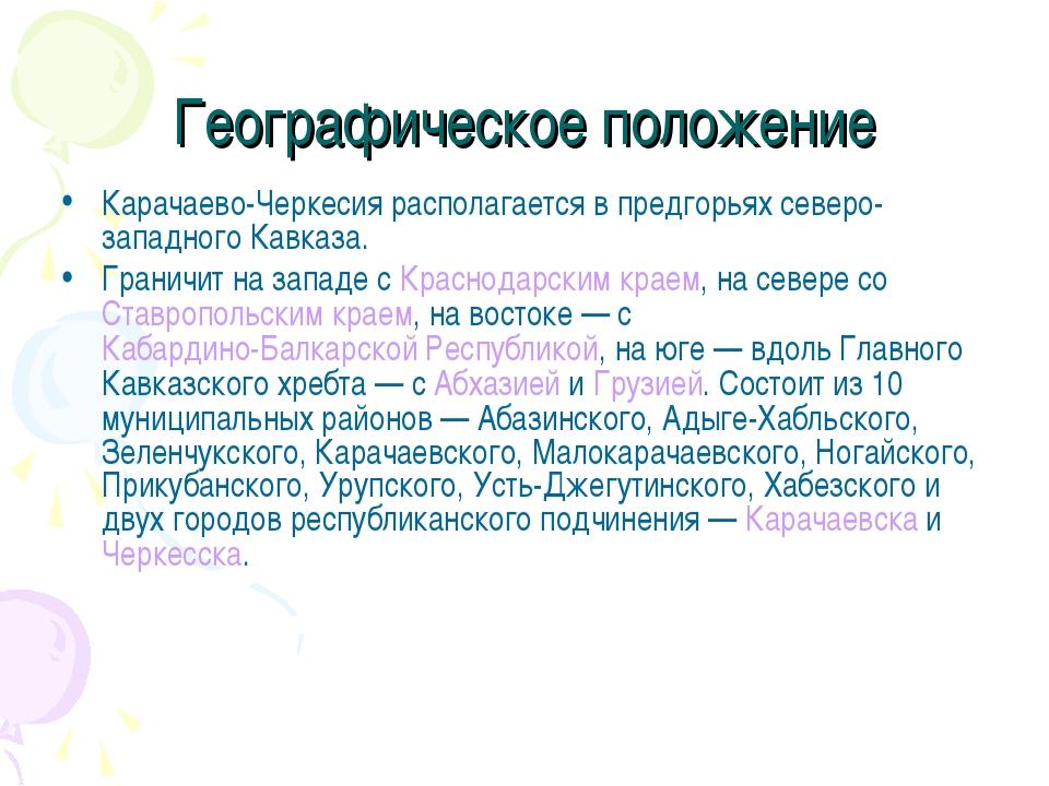 Географическое положение Карачаево-Черкесия располагается в предгорьях северо...