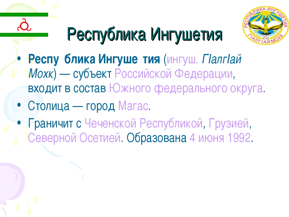 Республика Ингушетия Респу́блика Ингуше́тия (ингуш. ГІалгІай Мохк) — субъект...