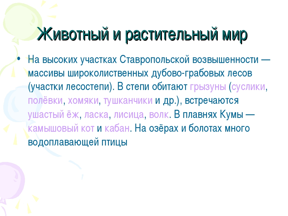 Животный и растительный мир На высоких участках Ставропольской возвышенности...