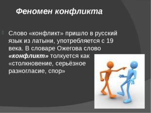 Феномен конфликта Слово «конфликт» пришло в русский язык из латыни, употребля