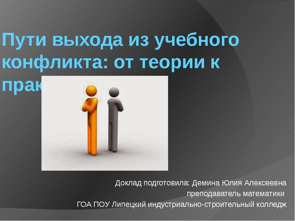Пути выхода из учебного конфликта: от теории к практике Доклад подготовила: Д...