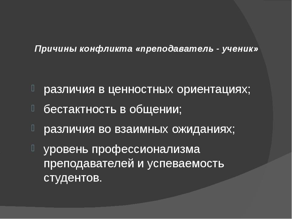 Причины конфликта «преподаватель - ученик» различия в ценностных ориентациях;...