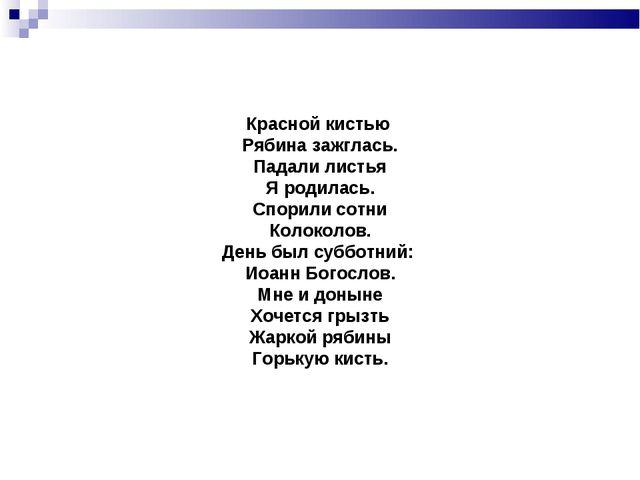 Красной кистью Рябина зажглась. Падали листья Я родилась. Спорили сотни Колок...