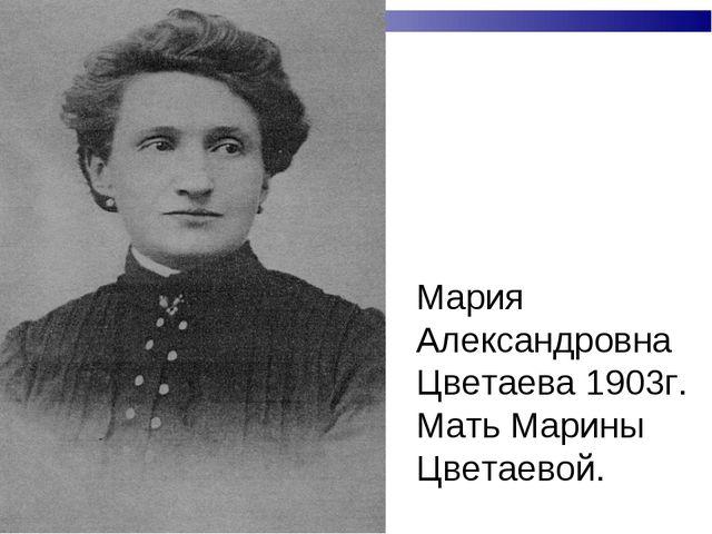 Мария Александровна Цветаева 1903г. Мать Марины Цветаевой.