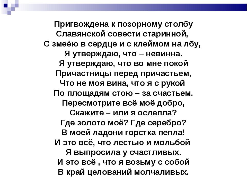 Пригвождена к позорному столбу Славянской совести старинной, С змеёю в сердце...